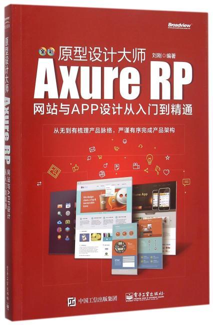 原型设计大师:Axure RP网站与APP设计从入门到精通