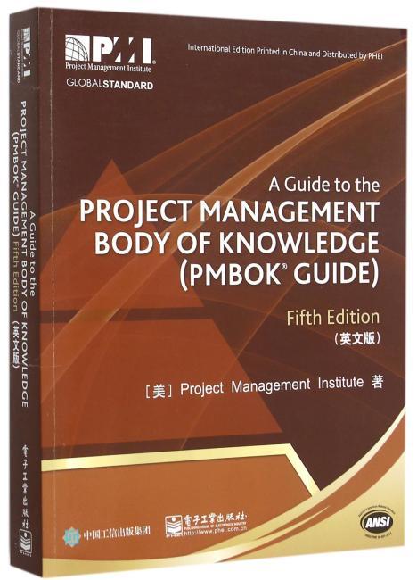项目管理知识体系指南(PMBOK指南)(第5版)(英文版)