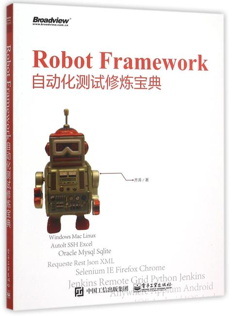Robot Framework自动化测试修炼宝典