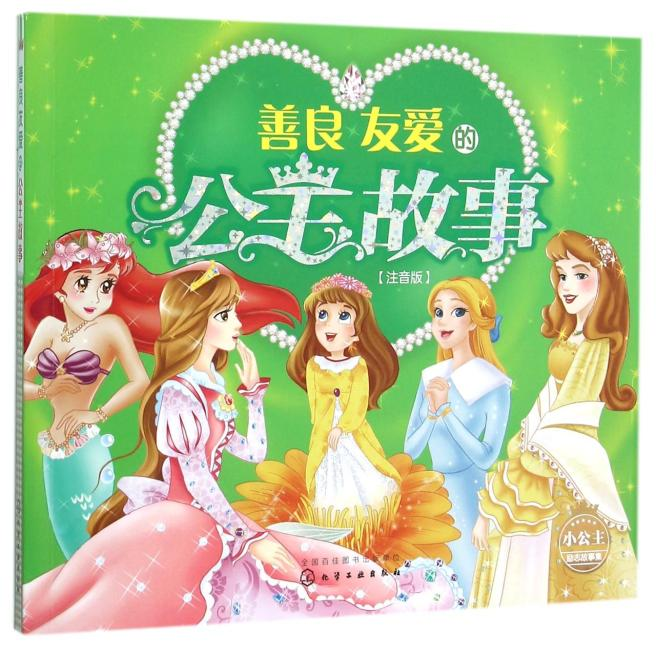 小公主励志故事集--善良友爱的公主故事(注音版)