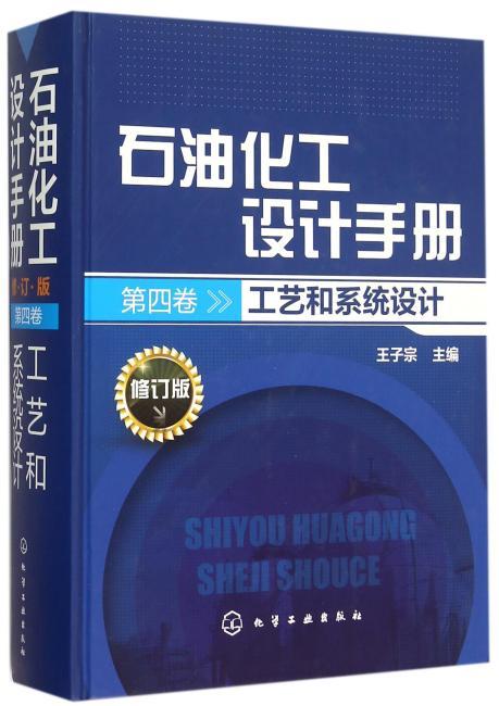 石油化工设计手册.第四卷,工艺和系统设计(修订版)