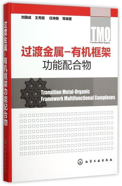 过渡金属-有机框架功能配合物