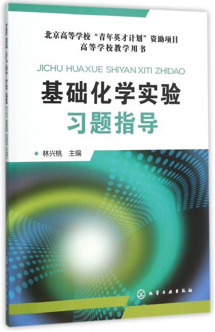 基础化学实验习题指导(林兴桃)