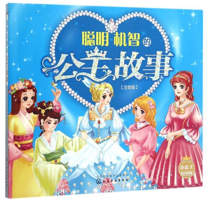 小公主励志故事集--聪明机智的公主故事:注音版
