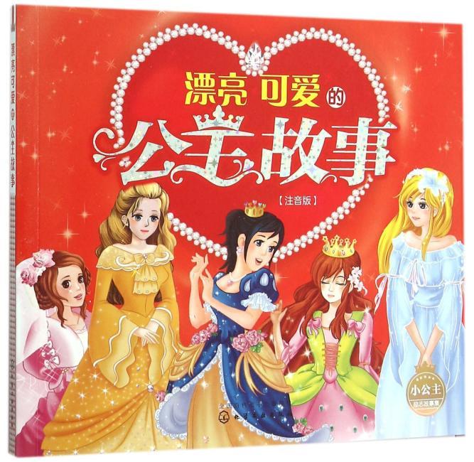 小公主励志故事集--漂亮可爱的公主故事:注音版