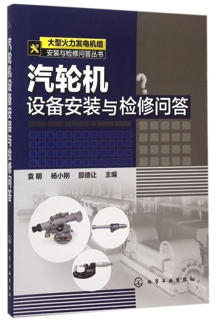 大型火力发电机组安装与检修问答丛书--汽轮机设备安装与检修问答