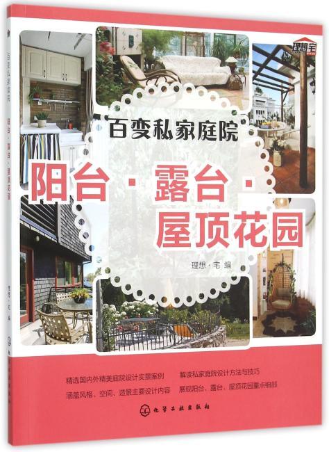 百变私家庭院.阳台·露台·屋顶花园