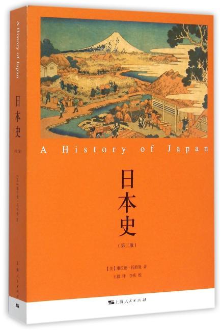 日本史(第二版)
