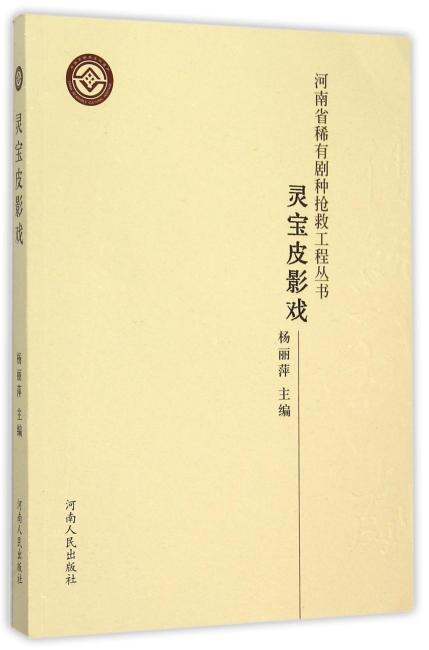 """""""河南省稀有剧种抢救工程""""系列丛书  皮影戏"""
