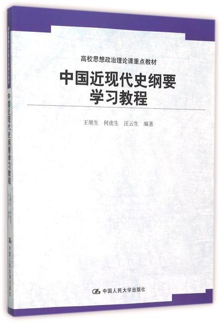 中国近现代史纲要学习教程(高校思想政治理论课重点教材)