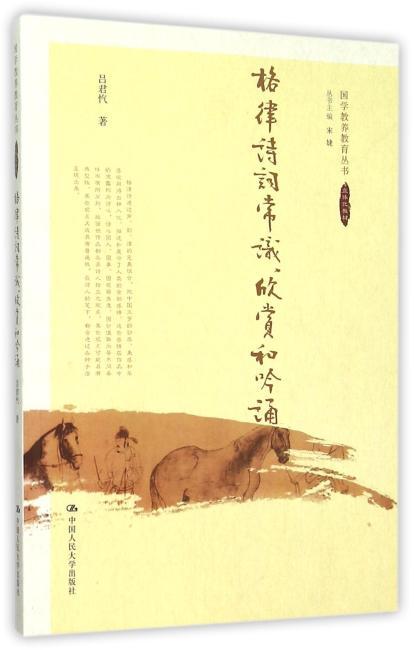 格律诗词常识、欣赏和吟诵(国学教养教育丛书)