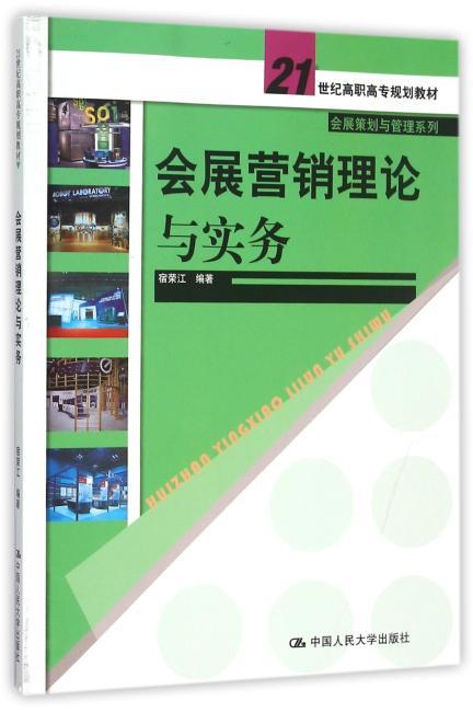 会展营销理论与实务(21世纪高职高专规划教材·会展策划与管理系列)
