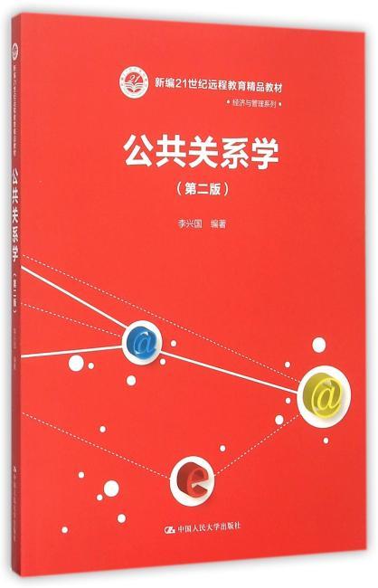 公共关系学(第二版)(新编21世纪远程教育精品教材·经济与管理系列)