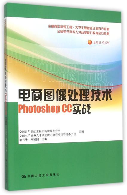 电商图像处理技术——Photoshop CC 实战(全国青年彩虹工程·大学生预就业计划官方教材)