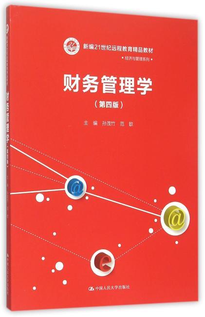 财务管理学(第四版)(新编21世纪远程教育精品教材·经济与管理系列)