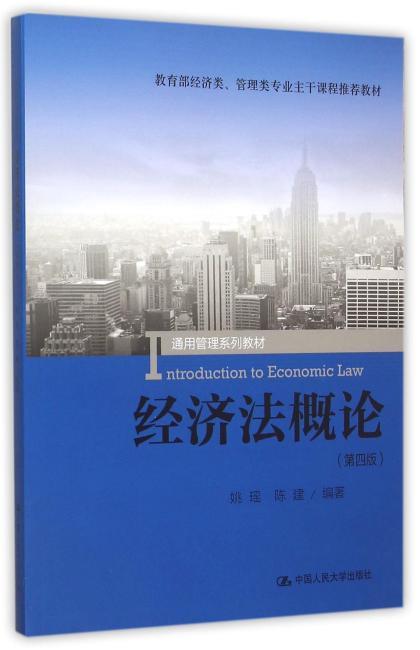 经济法概论(第四版)(通用管理系列教材; 教育部经济类、管理类专业主干课程推荐教材)