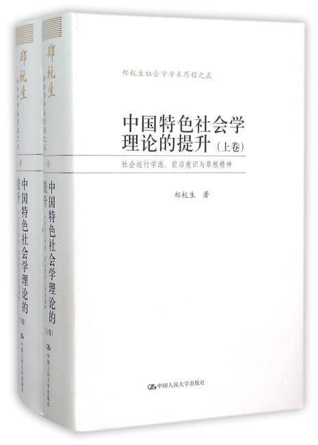 中国特色社会学理论的提升——社会运行学派:前沿意识与草根精神(郑杭生社会学学术历程之五)(上下卷)