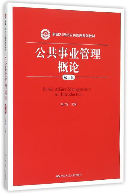 公共事业管理概论(第三版)(新编21世纪公共管理系列教材)