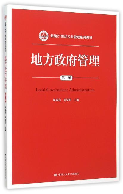 地方政府管理(第二版)(新编21世纪公共管理系列教材)