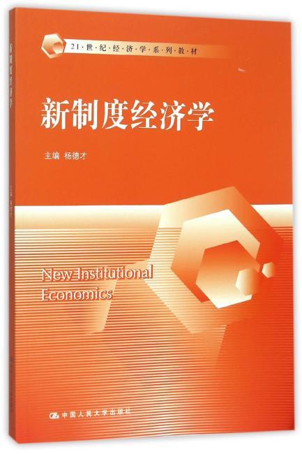 新制度经济学(21世纪经济学系列教材)