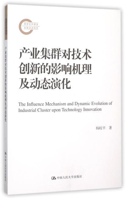 产业集群对技术创新的影响机理及动态演化(国家社科基金后期资助项目)