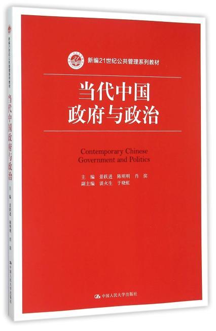 当代中国政府与政治(新编21世纪公共管理系列教材)