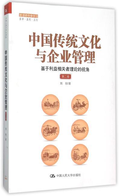 中国传统文化与企业管理:基于利益相关者理论的视角(第二版)(管理者终身学习)