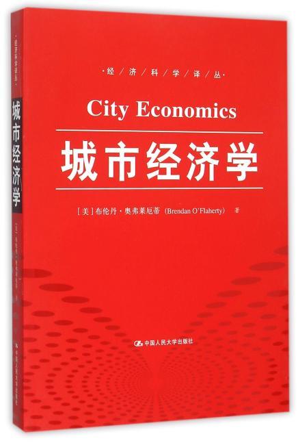 城市经济学(经济科学译丛)