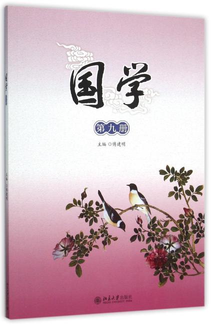 国学(第九册)