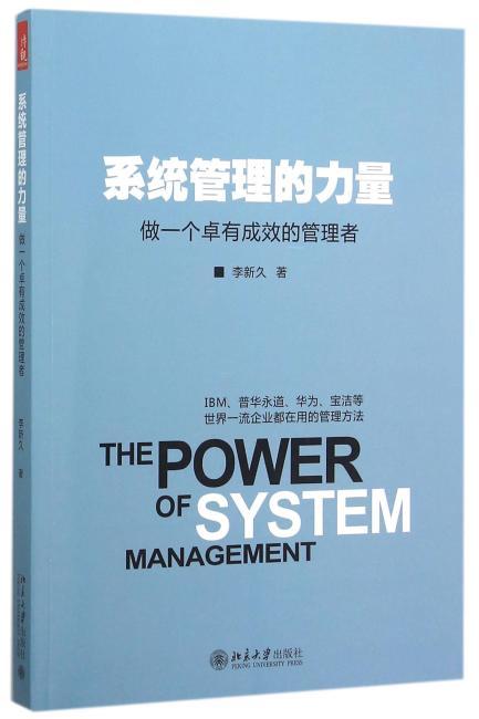 系统管理的力量:做一个卓有成效的管理者