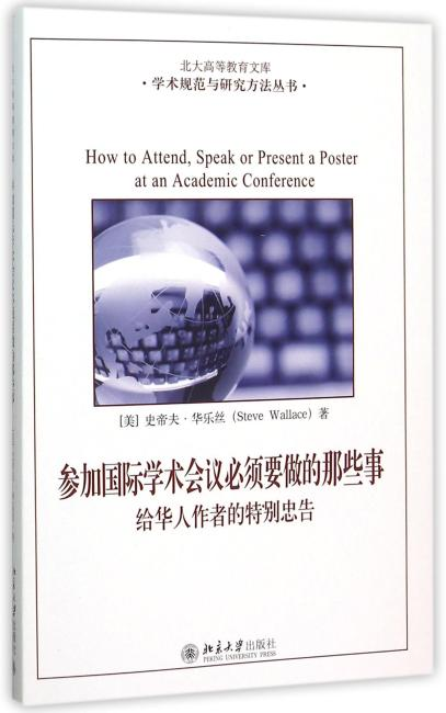 参加国际学术会议必须要做的那些事:给华人作者的特别忠告
