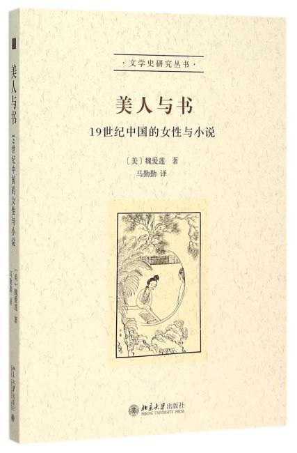 美人与书:19世纪中国的女性与小说