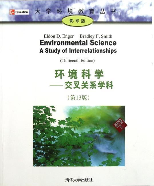 环境科学——交叉关系学科(第13版)