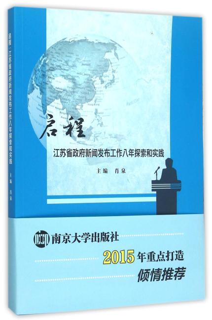 启程---江苏省政府新闻发布会工作八年探索和实践