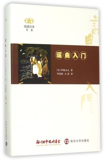 阅读日本书系 谣曲入门