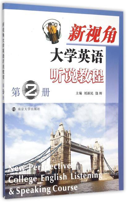新视角大学英语听说教程(第2册)