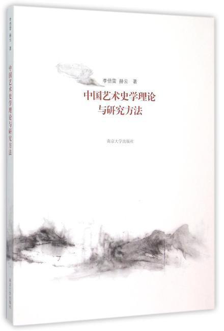 中国艺术史学理论与研究方法