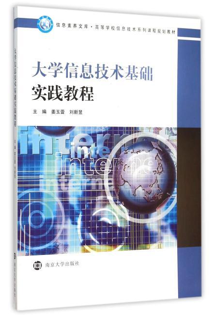 信息素养文库·高等学校信息技术系列课程规划教材/大学信息技术基础实践教程
