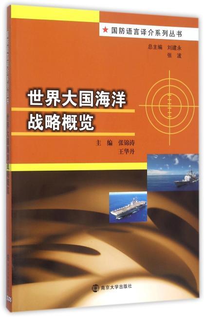国防语言译介系列丛书/世界大国海洋战略概览