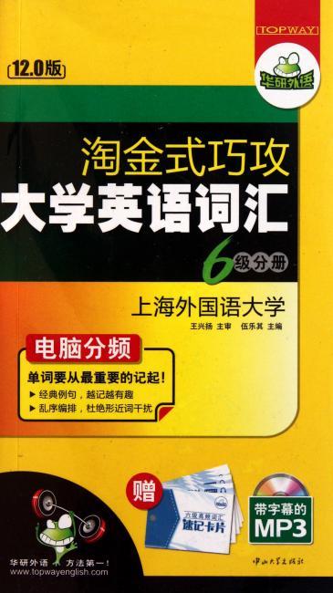 英语六级词汇 淘金式巧攻大学英语六级词汇 14.0版 华研外语