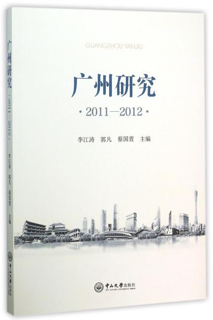 广州研究.2011-2012