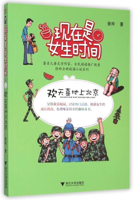 现在是女生时间:欢天喜地上北京