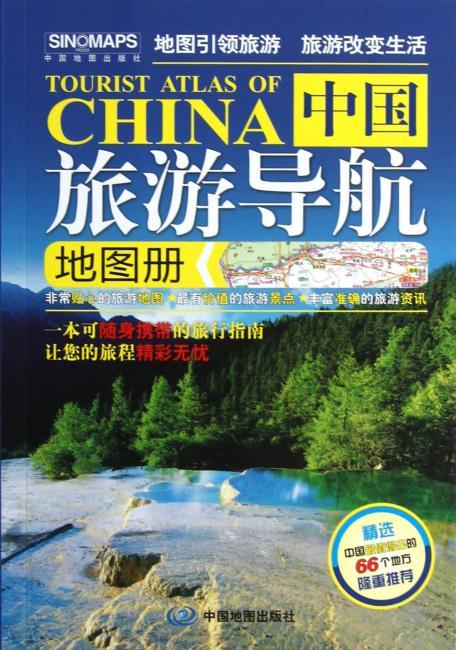 2016版 中国旅游导航地图册