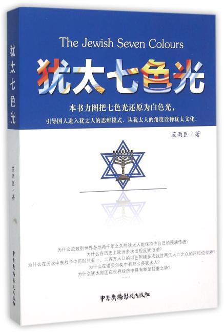 犹太七色光