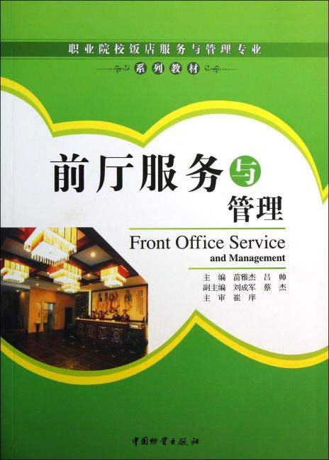 前厅服务与管理