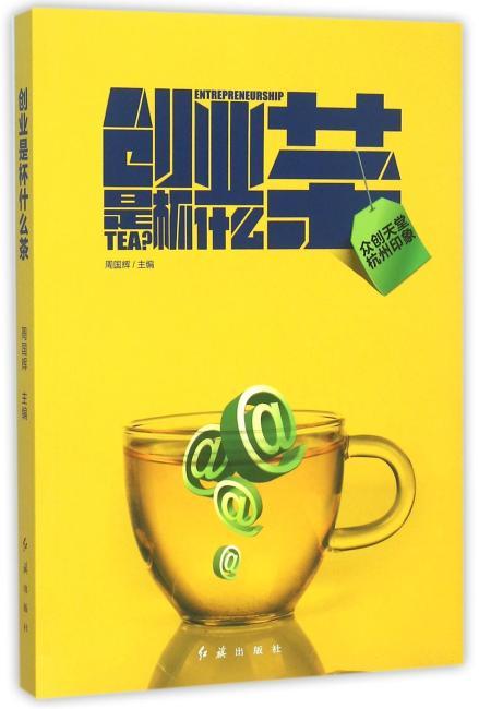 创业是杯什么茶---众创天堂杭州印象
