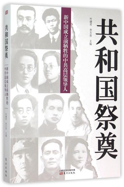 共和国祭奠——新中国成立前牺牲的中共高层领导人