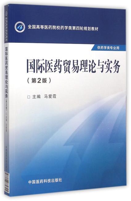 国际医药贸易理论与实务(第二版)(全国高等医药院校药学类第四轮规划教材)