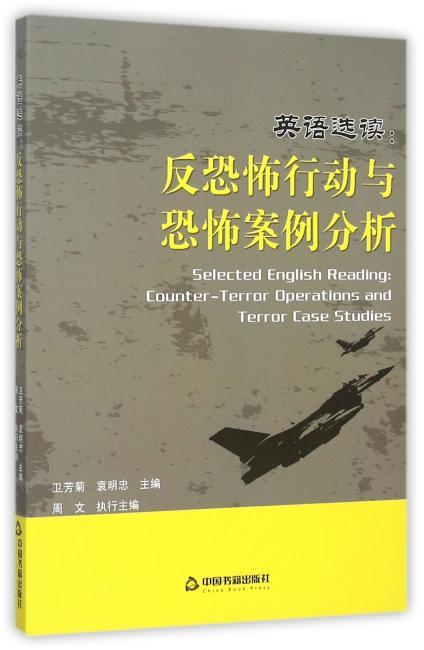 英语选读:反恐怖行动与恐怖案例分析:汉语、英语
