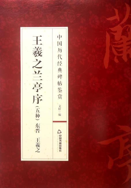 中国历代经典碑帖鉴赏—王羲之兰亭序